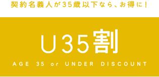 UR35割り 賃貸 キャッシュバック お祝い金 中央区 江東区 世田谷区 足立区