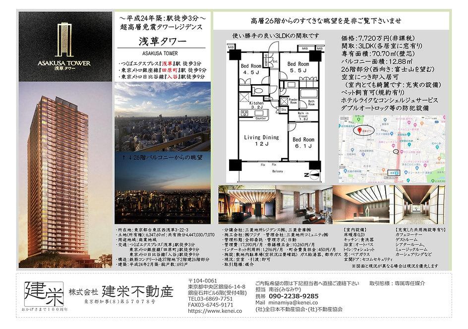建栄不動産 不動産売買 と東京都中央区銀座