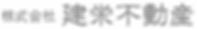 建栄不動産 東京都中央区銀座 不動産会社 売買 投資 賃貸 収益 ビル