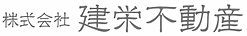 UR賃貸 都市機構 建栄不動産 東京都中央区銀座
