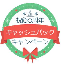 UR 賃貸 キャッシュバック キャンペーン 東京 お祝い金