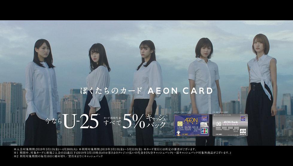 AEON CARD.00_05_50_10.Still047.jpg