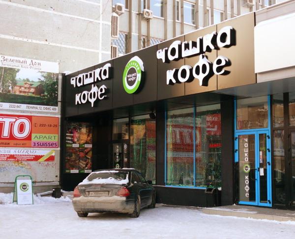 """Кофейня """"Чашка кофе"""" ул. Ленина, 12"""