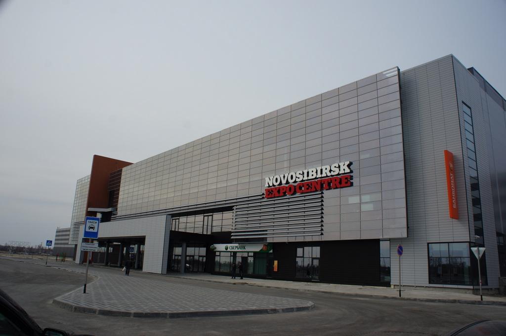 Новосибирск Экспоцентр