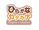 Hiragana Katakana [logo1]-02-01.png