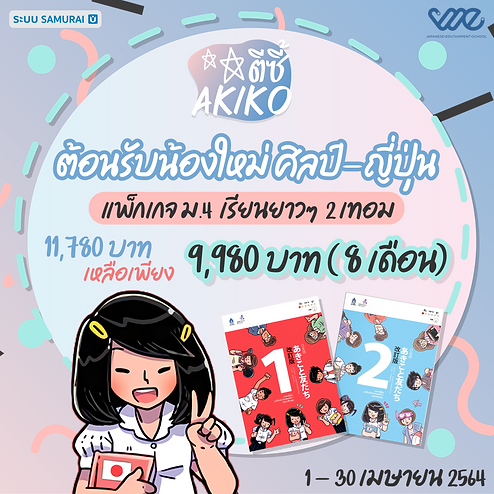 Promote_Akiko SE Pack-01.png