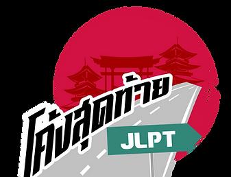 Logo โค้งสุดท้าย-01.png