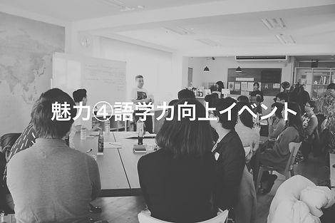 魅力④語学力向上イベント.jpg