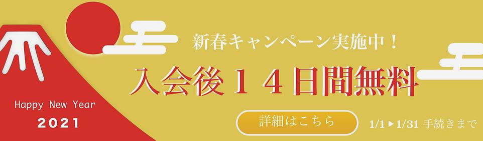 新春バナー.001.png