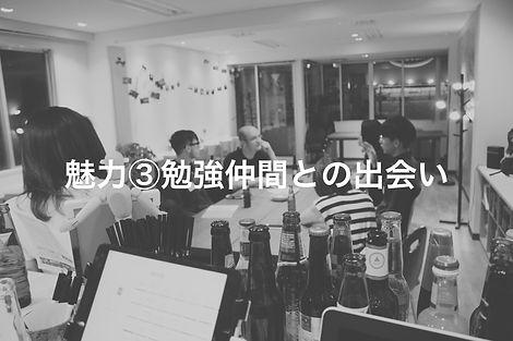 魅力③勉強仲間との出会い.jpg