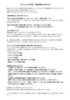 営業再開のお知らせ(JPEG).jpg