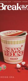 《速食新聞》