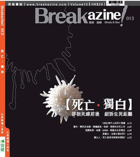 Breakazine! 013 死亡‧獨白