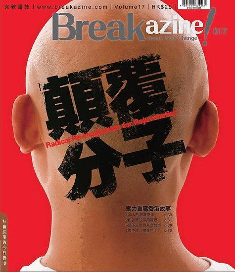 Breakazine! 017 顛覆分子