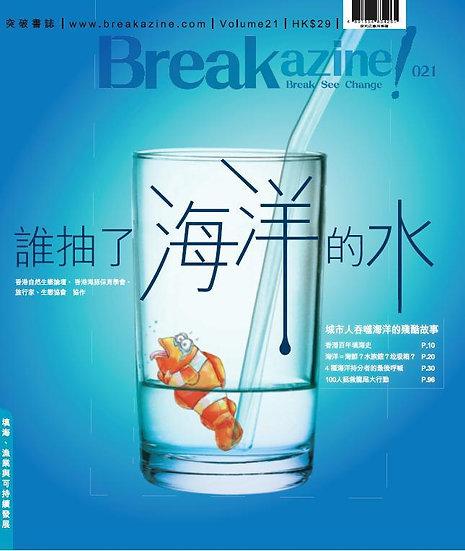 Breakazine! 021 誰抽了海洋的水