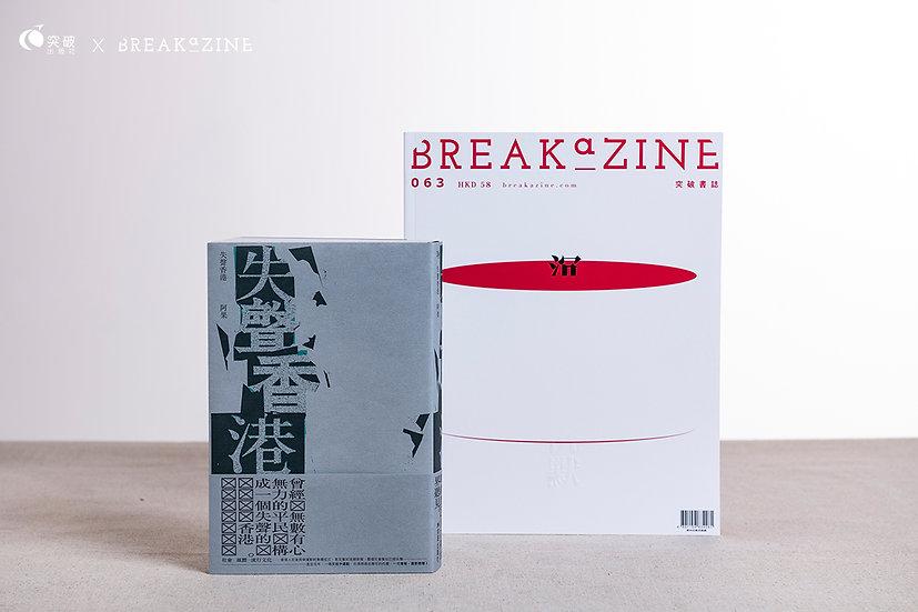無聲:《失聲香港》 + 《沉默》(附送Postcard 乙套)