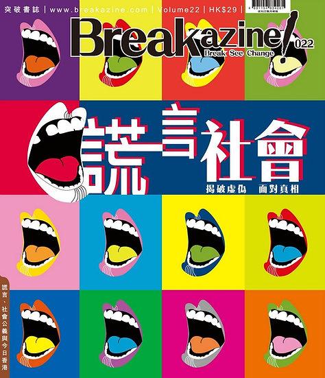 Breakazine! 022 謊言社會