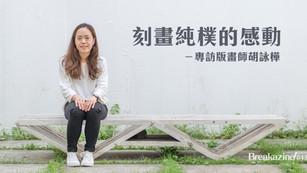 刻畫純樸的感動 -專訪版畫師胡詠樺