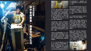 維修香港:我中意做實事,維修街坊的生活