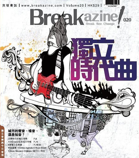 Breakazine! 020 獨立時代曲