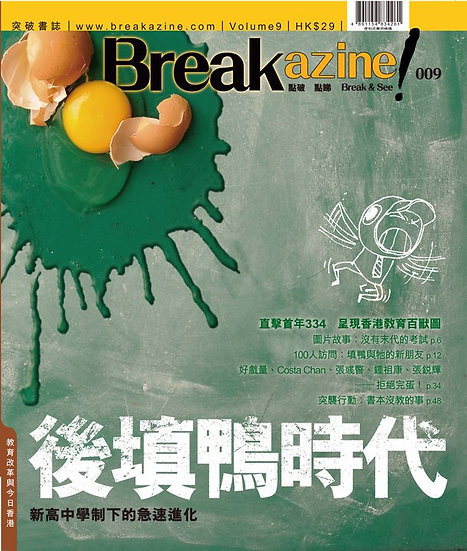 Breakazine! 009  後填鴨時代