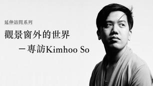 觀景窗外的世界-專訪Kimhoo
