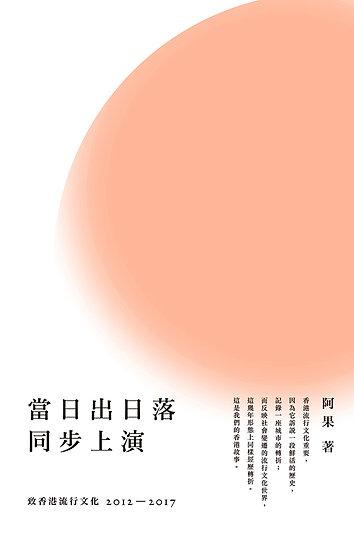 《當日出日落同步上演──致香港流行文化2012-2017》