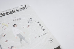 Breakazine 042 安息指南