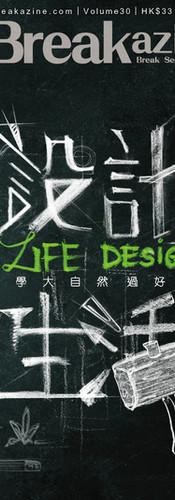 《設計生活》