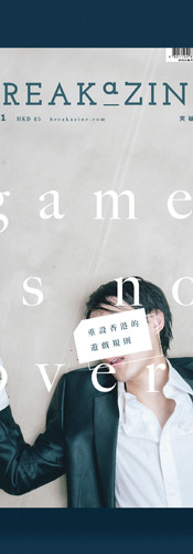 《game is not over》
