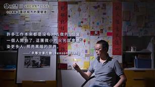 重訪:「平等分享行動」Benson Tsang