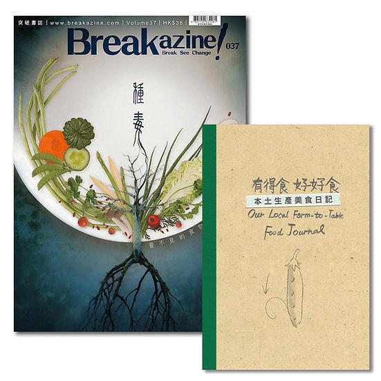 Breakazine!037《種毒》 x 一小步 《有得食好好食》