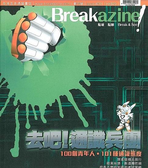 Breakazine! 001 去吧!通識兵團