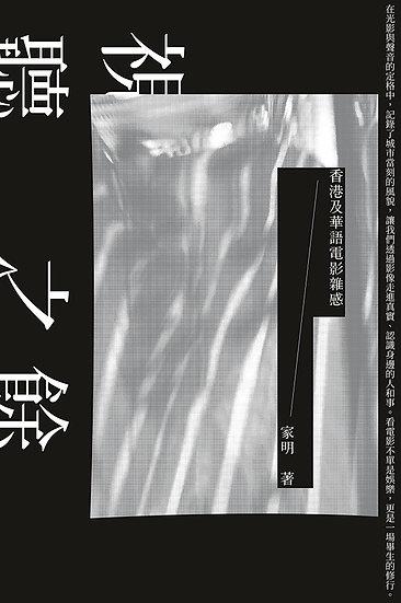 《視聽之餘──香港及華語電影雜感》