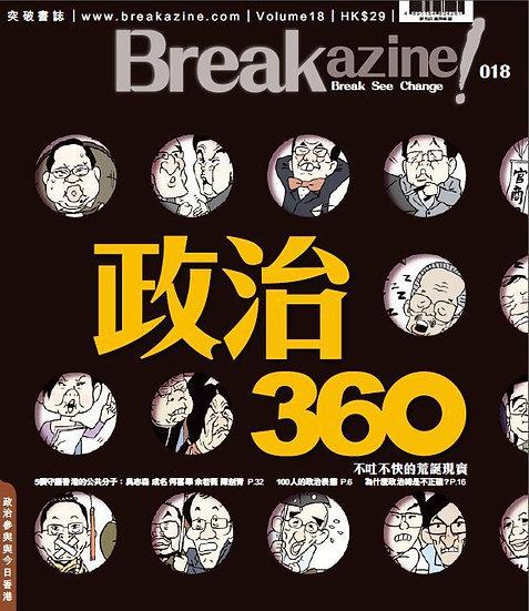 Breakazine! 018 政治360