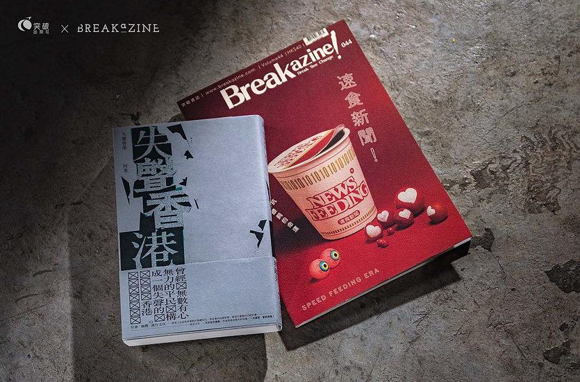 開聲:《失聲香港》 + 《速食新聞》(附送post card)