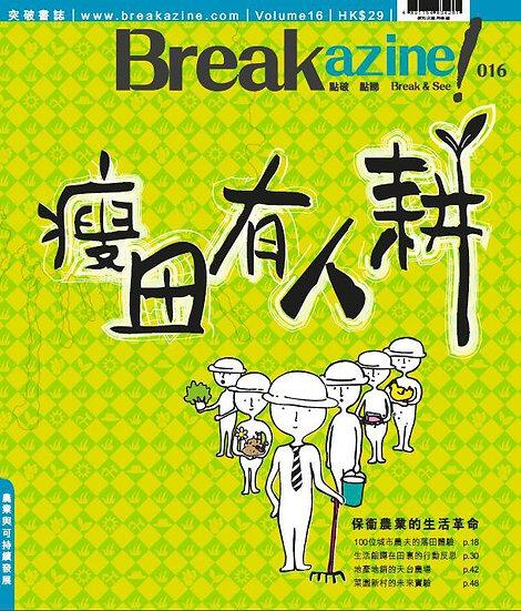 Breakazine! 016 瘦田有人耕