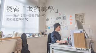 探索「老的美學」 ── 專訪《那一天我們會老》美術總監胡卓斌