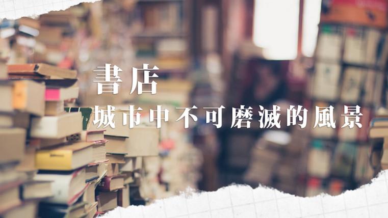 書店推介.jpg