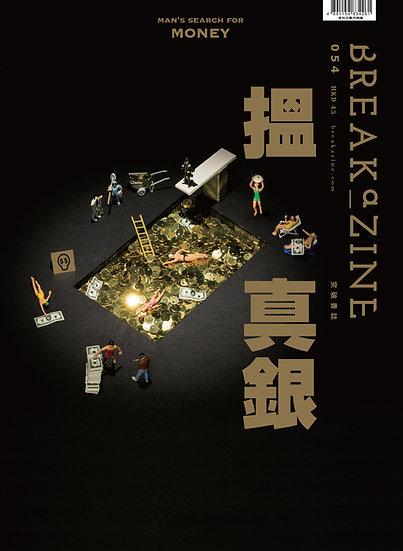 Breakazine 054 搵真銀