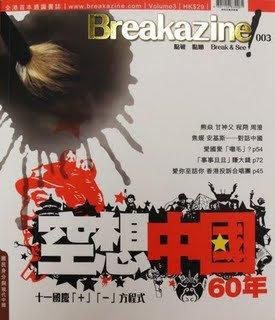 Breakazine! 003 空想中國 60 年