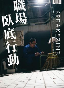 Breakazine 052 cover