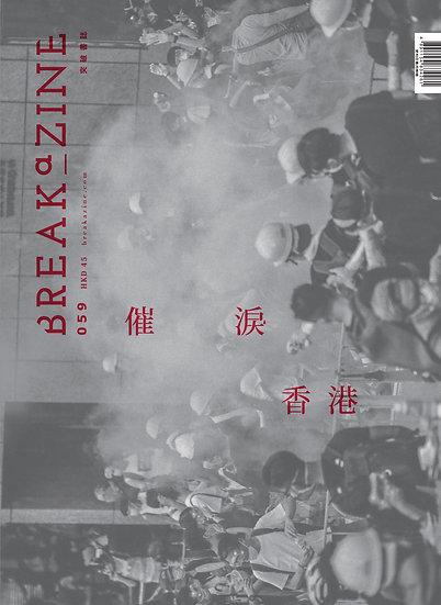 Breakazine 059 催淚香港