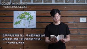 重訪:「本土研究社」陳劍青