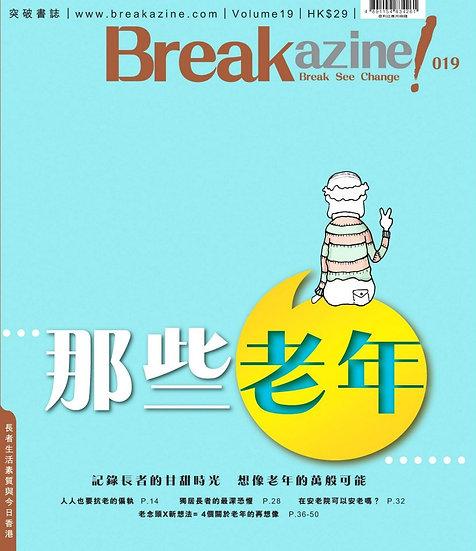 Breakazine! 019 那些老年