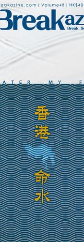 《香港命水》