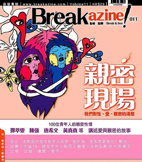 Breakazine! 011 親密現場