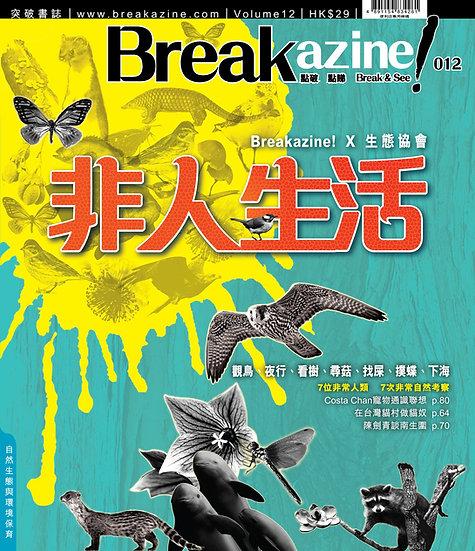 Breakazine! 012 非人生活