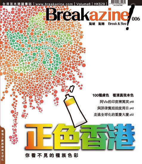 Breakazine! 006 正色香港