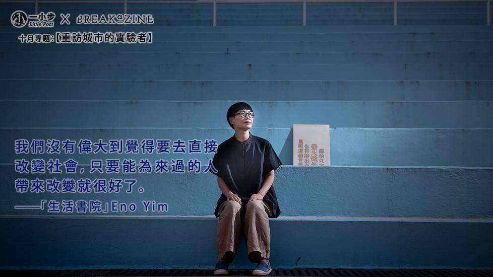 重訪:「生活書院」Eno Yim
